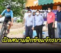 """กำแพงเพชร-สมาคมกีฬาจักรยานชากังราวกำแพงเพชร เปิดสนามฝึกซ้อมจักรยาน """"ชากังราวไบค์ไลด์"""" เกาะกลางแม่น้ำปิง หวังส่งเสริมสุขภาพและสร้างนักกีฬาเป็นตัวแทนจังหวัดกำแพงเพชร"""