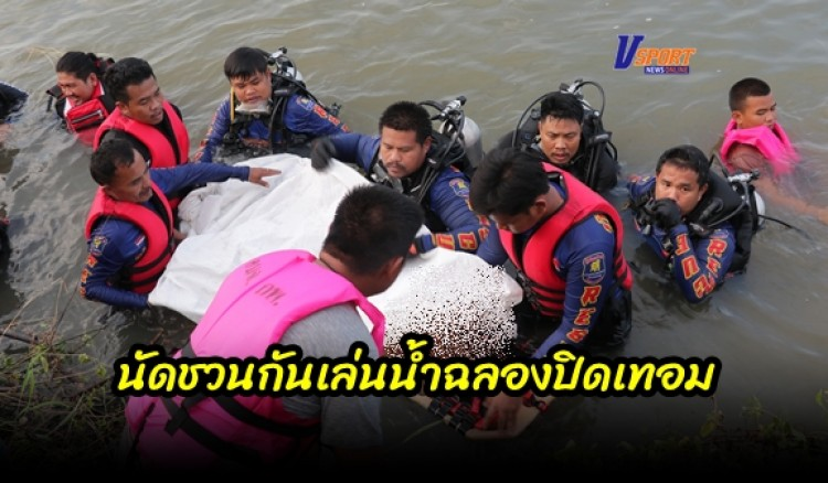 กำแพงเพชร-เด็ก ม.2 กว่า 18 คน นัดชวนกันเล่นน้ำฉลองปิดเทอม สุดท้ายจมน้ำ 3 ราย รอด 1 ดับ 2 ราย กู้ภัยฯงมหากว่า 3 ชั่วโมง
