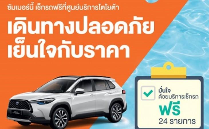 โตโยต้าฮั้วเฮงหลี ห่วงใยเช็ครถมั่นใจก่อนเดินทาง เช็คสภาพรถยนต์ฟรี