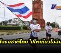 กำแพงเพชร-วิ่งผลัดธงชาติไทย วันที่ 33 ยังคุมเข้มการแพร่ระบาดโควิด-19 ทีมมาร์แชลลงวิ่งธงแทนพี่น้องคนไทย ส่งต่อกำลังใจให้ทัพไทยอีกวัน ร่วมกับ 2 นักกีฬา