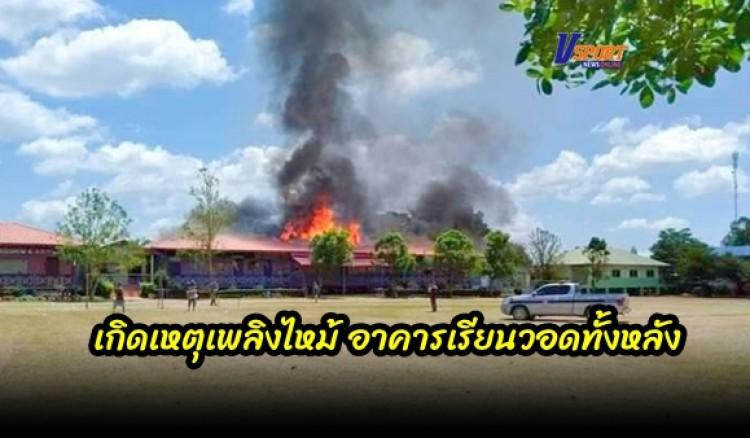 กำแพงเพชร-เกิดเหตุเพลิงไหม้ อาคารเรียนวอดทั้งหลัง โรงเรียนอนุบาลปางมะค่า รับเปิดเทอม