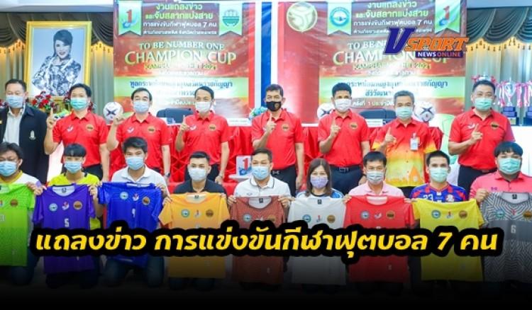 กำแพงเพชร-แถลงข่าว การแข่งขันกีฬาฟุตบอล 7 คน ต้านภัยยาเสพติด TO BE NUMBER ONE CHAMPION CUP KAMPHAENGPHET 2021