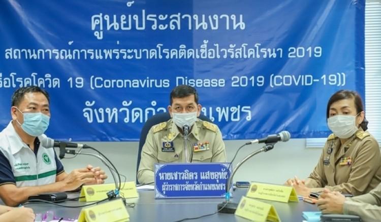 กำแพงเพชร-ผู้ว่าราชการจังหวัดกำแพงเพชร ยืนยันมีความพร้อม 100% ทุกด้าน สำหรับการฉีดวัคซีนโควิด-19 ให้ประชาชน ล็อตแรก 11,000 โดส เตรียมทีมแพทย์เฝ้าระวังอาการไม่พึงประสงค์สร้างความเชื่อมั่นให้ประชาชน