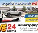 เข้าใช้ศูนย์บริการโตโยต้าฮั้วเฮงหลี วันนี้ มีบริการยกรถ และ ซ่อมรถนอกสถานที่ ฟรี
