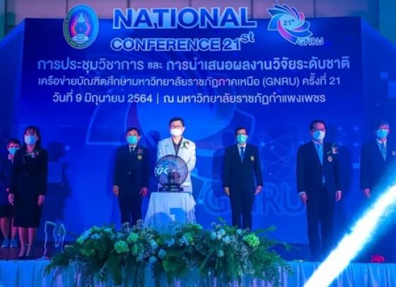 กำแพงเพชร-มหาวิทยาลัยราชภัฏกำแพงเพชร จัดประชุมวิชาการนำเสนอผลงานวิจัยระดับชาติ เครือข่ายบัณฑิตศึกษา มหาวิทยาลัยราชภัฏภาคเหนือ (GNRU) ครั้งที่ 21  อนาคตการศึกษาไทย กับสังคมแห่งการเปลี่ยนแปลง