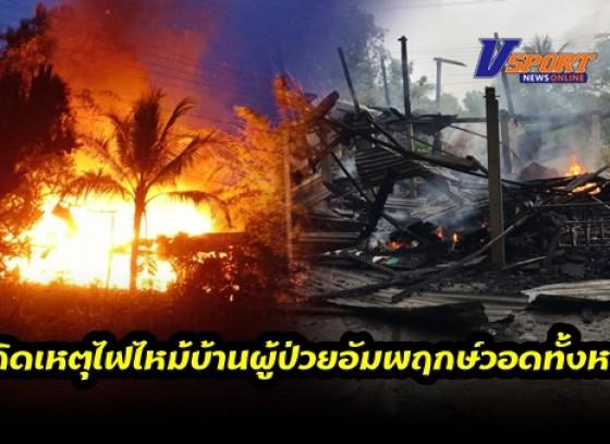 กำแพงเพชร-เกิดเหตุไฟไหม้บ้านผู้ป่วยอัมพฤกษ์วอดทั้งหลัง เพื่อนบ้านช่วยเหลือ ออกมาจากกองเพลิงได้หวุดหวิด