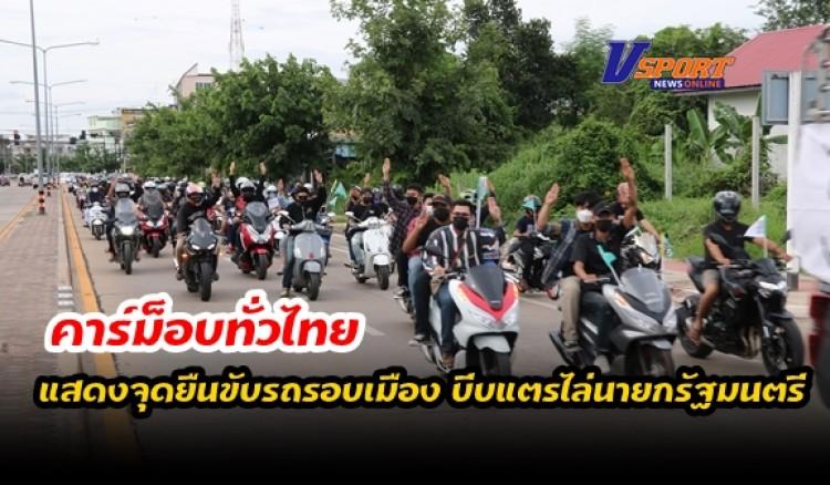 กำแพงเพชร-กลุ่มราษฎรกำแพงเพชร จัดกิจกรรม คาร์ม็อบทั่วไทย แสดงจุดยืนขับรถรอบเมือง บีบแตรไล่นายกรัฐมนตรี