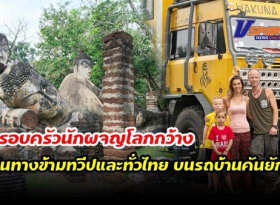 กำแพงเพชร-ถึงกำแพงเพชรแล้วกับครอบครัวนักผจญโลกกว้าง ที่เดินทางข้ามทวีปและทั่วไทย บนรถบ้านคันยักษ์