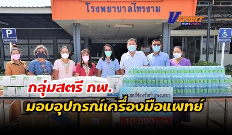 กำแพงเพชร-กลุ่มสตรีจังหวัดกำแพงเพชร มอบอุปกรณ์เครื่องมือแพทย์ และน้ำดื่ม ให้กับโรงพยาบาลไทรงาม