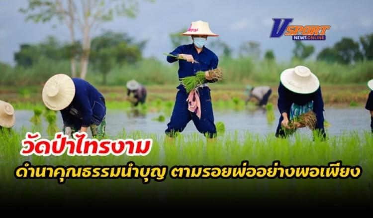 กำแพงเพชร-วัดป่าไทรงาม เปิดโครงการชุมชนคุณธรรมวิถีไทย ตามรอยพ่ออย่างพอเพียง ดำนาคุณธรรมนำบุญ