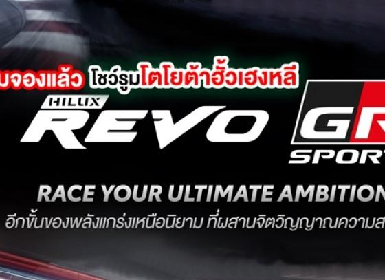 New Hilux Revo GR Sport   &    NEW FORTUNER GR SPORT