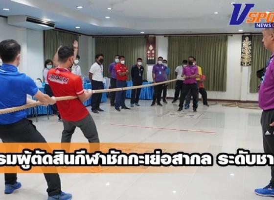 กำแพงเพชร- กกท.กำแพงเพชร จับมือ สมาคมชักกะเย่อแห่งประเทศไทย จัดอบรมผู้ตัดสินกีฬาชักกะเย่อสากล ระดับชาติ