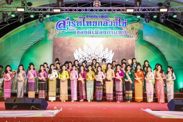 กำแพงเพชร-สำนักงานส่งเสริมการปกครองท้องถิ่นจังหวัดกำแพงเพชร จัดกิจกรรมการประกวดธิดากล้วยไข่เมืองกำแพง ในงานประเพณีสารทไทย-กล้วยไข่ และของดีเมืองกำแพง ประจำปี 2563